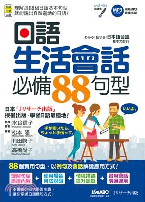 日語生活會話必備88句型