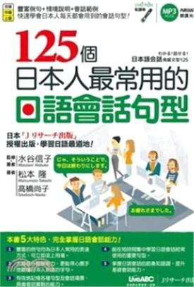 125個日本人最常用的日語會話句型(點讀版)