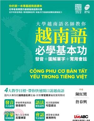 大學越南語名師教你越南語必學基本功:發音+圖解單字+常用會話- 三民網路書店