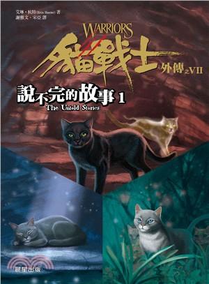 貓戰士外傳. VII, 說不完的故事1 /