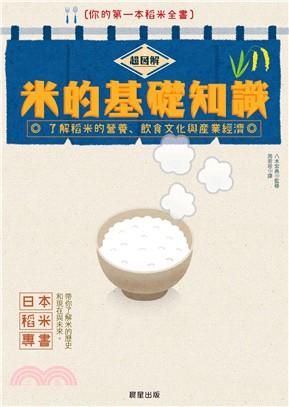 超圖解米的基礎知識 : 掌握稻米的歷史、現在、未來