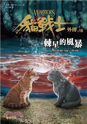 貓戰士外傳. VIII, 棘星的風暴 /