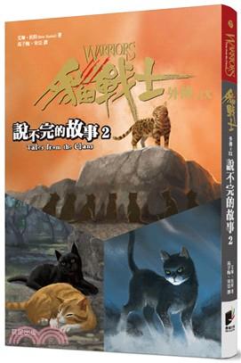 貓戰士外傳. IX, 說不完的故事2 /