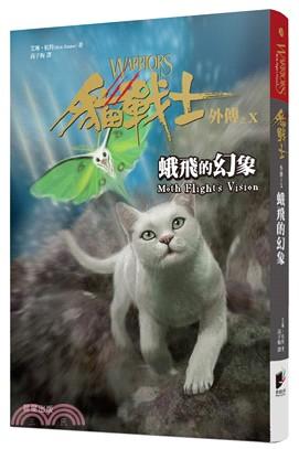 貓戰士外傳. X, 蛾飛的幻象 /
