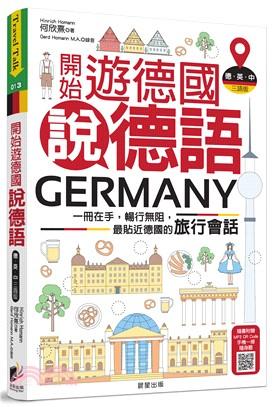 開始遊德國說德語 : 一句一句的會話練習 密切貼近當地生...