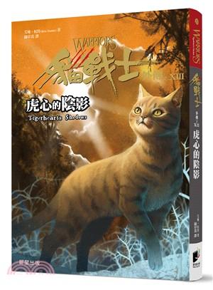 貓戰士外傳. XIII, 虎心的陰影 /