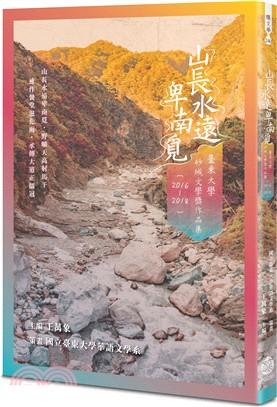 山長水遠卑南覓 : 2016-2018  臺東大學砂城文學獎作品集.