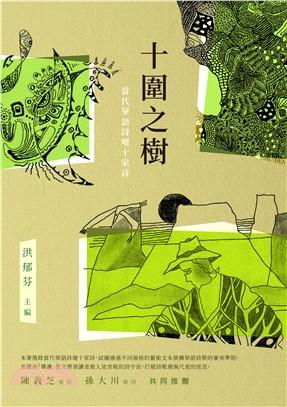 十圍之樹 : 當代華語詩壇十家詩