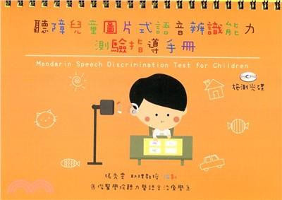 聽障兒童圖片式語音辨識能力測驗指導手冊
