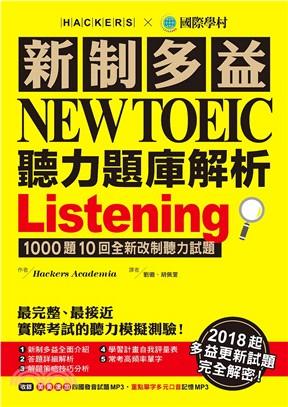 新制多益聽力題庫解析 = New Toeic Listening