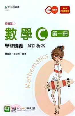 數學C第一冊學習講義含解析本