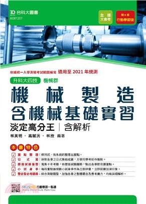 機械製造含機械基礎實習淡定高分王含解析(適用至2021年統測 )