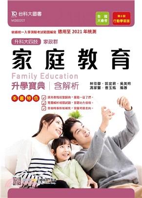 家庭教育升學寶典(適用至2021年統測)