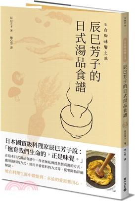 辰巳芳子的日式湯品食譜