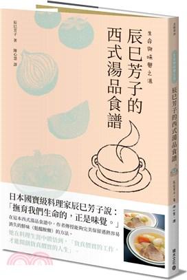 辰巳芳子的西式湯品食譜