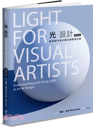 光.設計 : 光和色彩的視覺藝術設計應用全書