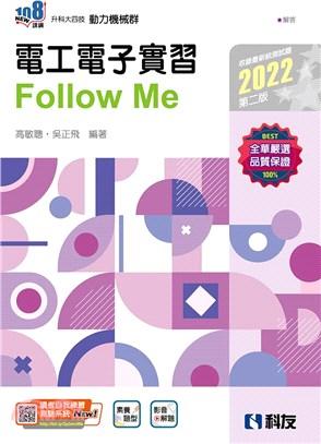 電工電子實習Follow Me