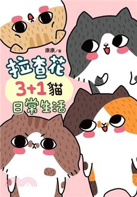拉查花3 + 1貓日常生活 /