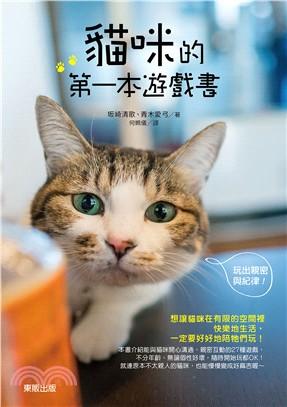 貓咪的第一本遊戲書 /