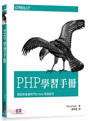 PHP學習手冊
