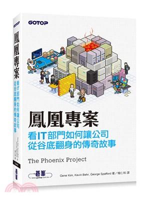 鳳凰專案 : 看IT部門如何讓公司從谷底翻身的傳奇故事