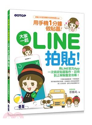 大家一起LINE拍貼! :