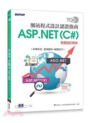 TQC+網站程式設計認證指南ASP.NET(C#) : 軟體設計領域