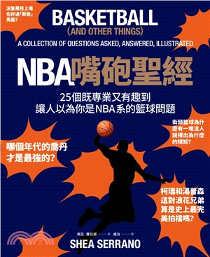 NBA嘴砲聖經 : 25個既專業又有趣到讓人以為你是NBA系的籃球問題