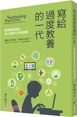 寫給過度教養的下一代 : 諾貝爾得獎者給父母的180個建議 = Nurturing success : raising Nobel Prize winners