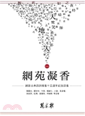 網苑凝香:網路古典詩詞雅集十五週年紀念集