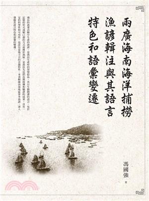 兩廣海南海洋捕撈漁諺輯注與其語言特色和語彙變遷