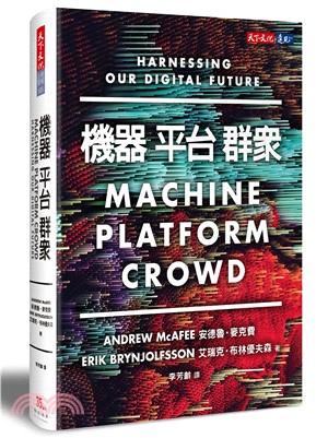 機器、平台、群眾 : 如何駕馭我們的數位未來 /