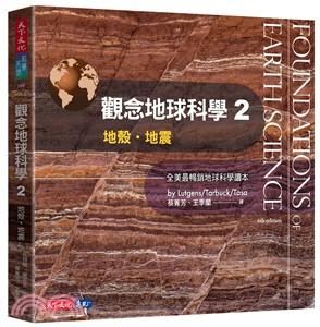 觀念地球科學02:地殼‧地震