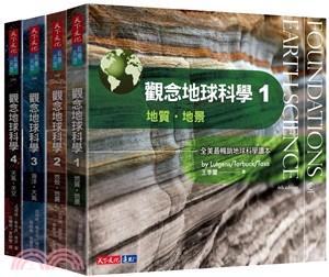 觀念地球科學1-4套書(共四冊)