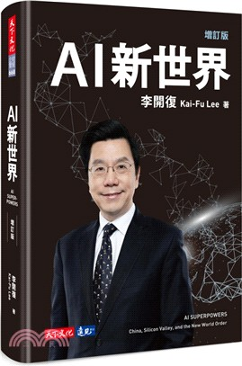 AI新世界 = AI superpowers : China, Silicon Valley, and the new world order