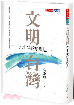 文明台灣 : 六十年的學與思
