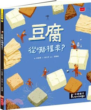 豆腐從哪裡來? /