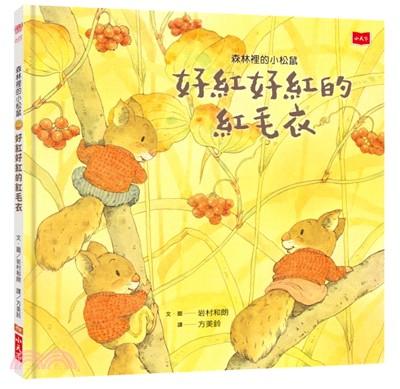 森林裡的小松鼠 : 好紅好紅的紅毛衣