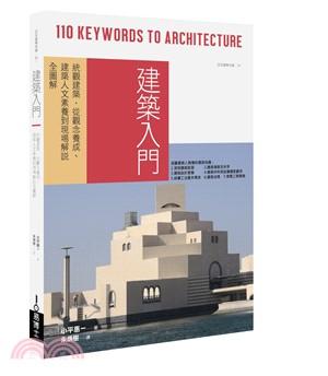 建築入門 : 統觀建築, 從觀念養成、建築人文素養到現場...
