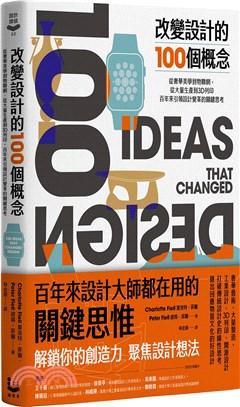 改變設計的100個概念 : 從奢華美學到物聯網,從大量生產到3D列印,百年來引領設計變革的關鍵思考