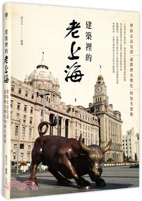 建築裡的老上海 : 帶你走訪見證滬都歷史變化的知名建築