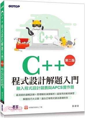 C++程式設計解題入門:融入程式設計競賽與APCS實作題