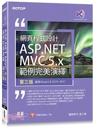 網頁程式設計ASP.NET MVC 5.x範例完美演繹 : 適用Visual C# 2019~2017