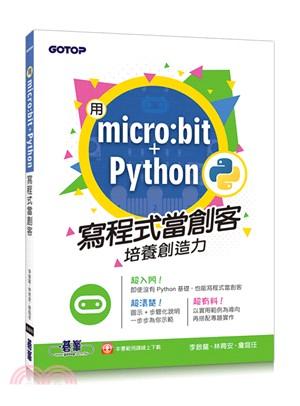 用micro : bit + Python寫程式當創客 ...