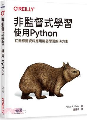 非監督式學習 : 使用Python