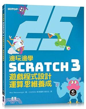 邊玩邊學Scratch 3遊戲程式設計, 運算思維養成(另開新視窗)