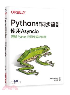 Python非同步設計 : 使用Asyncio