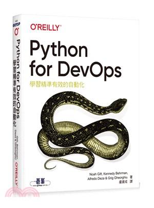 Python for DevOps : 學習精準有效的自動化