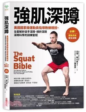 強肌深蹲 : 美國國家級運動員指導教練親授,全面解析徒手深蹲.槓鈴深蹲深蹲科學的訓練聖經 = The squat bible : the ultimate guide to mastering the squat and finding your true strength