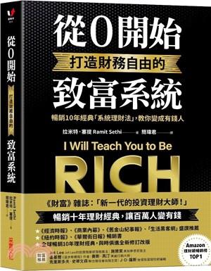 從0開始打造財務自由的致富系統 : 暢銷10年經典「系統...